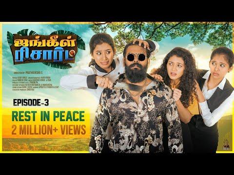 Eruma Saani | Jungle Resort | Web Series | EP-3 Rest in Peace | 4K - With Subtitles