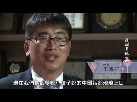 韓國漢城華僑小學 (短片)