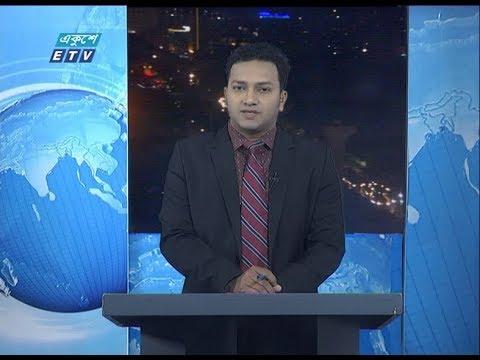 09 PM News || রাত ০৯ টার সংবাদ || 12 February 2020 || ETV News