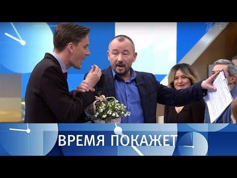 Технология обмана. Время покажет. Выпуск от 19.04.2018 - DomaVideo.Ru