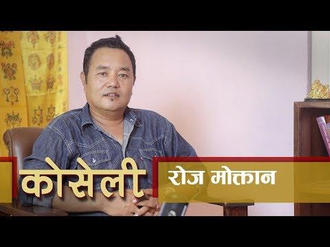 कोसेली - रोज मोक्तान | श्रृंखला ०१ | भाग ०७ | Web Interview Series (तामाङ)