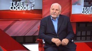 С.Сулакшин в программе «Телесоскоб» от 06/10/2017