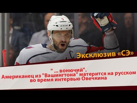Интервью Овечкина