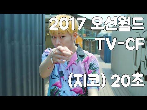 17 오션월드 TV-CF(지코) 20