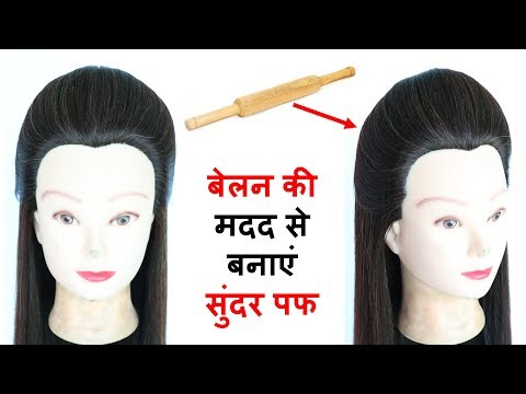 Hairstyles for short hair - बेलन की मदद से बनाएं सुंदर पफ  puff hairstyle  puff  hairstyle for girls  easy hairstyles