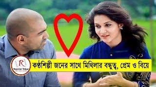 কণ্ঠশিল্পী জনের সাথে বন্ধুত্ব নাকি প্রেম জানালেন মিথিলা??? Mithila  Singer John  Bangla News TodayTo Subscribe Our Channel Click Here: goo.gl/T9TMqnFollow Us on Social Media SitesFacebook: https://www.facebook.com/ReporterTolpar/Twitter: https://twitter.com/ReporterTolparGoogle+: https://plus.google.com/+ReporterTolparVisit Our Channel to Get Latest and Exclusive Bangla NewsReporter Tolpar is one of the best news channel of bangladeshi people, Dhallywood news, Tollywood news and Showbiz Taroka news and all of our bangladeshi exclusive news, To get any kind of Bangladesh Cricket update and news stay with usTo get Latest news subscribe our channel and stay connected with us, and don't forget to like, comment and share our videos,বিশেষ সতর্কিকরন : এই চ্যানেলের কোন ভিডিও যদি কোন বেক্তি বিনা অনুমতিতে ব্যাবহার করে তাহলে তার বিরুদ্ধে ইউটিউব কপিরাইট আইন অ্যান্ড দেশের সাইবার অপরাধ আইনের মাধ্যমে বাবস্থা নেওয়া হবে। Important Notice: If anyone use this channel video, we will take action as YouTube copyright law.