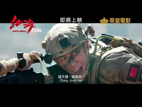林超賢作品:《紅海行動》(Operation Red Sea)先導預告!
