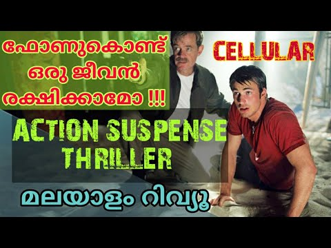 Cellular (2004)   Action Suspense Thriller   Malayalam Review