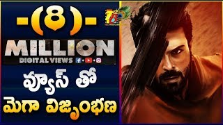 Video 8 మిలియన్ వ్యూస్ తో మెగా విజృంభణ || Vinaya Vidheya Rama Teaser hits 8 Mil Views In 10 Hours |RC12 MP3, 3GP, MP4, WEBM, AVI, FLV Februari 2019
