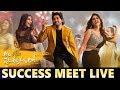 Ala Vaikunthapurramuloo Movie Success Meet