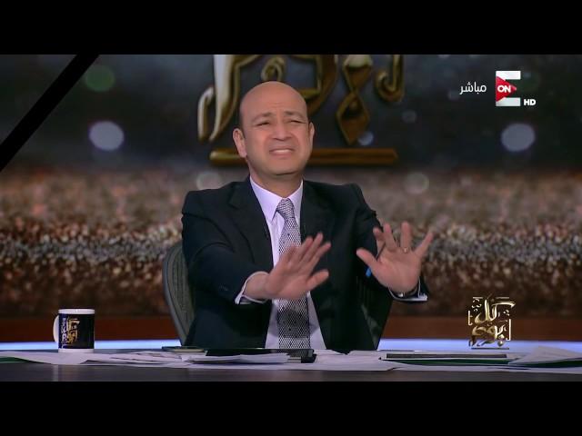 كل يوم - عمرو اديب: المصريين ممكن يبلغوا عن واحد طالع بمره لكن لو طالع بقنبلة بيس عادى