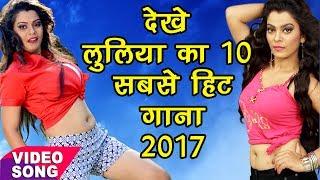 Video Best Top 10 Songs 2017 - लूलिया का 10 सबसे हिट गाना - Nidhi Jha - Video JukeBOX - Bhojpuri Hit Songs MP3, 3GP, MP4, WEBM, AVI, FLV Oktober 2018