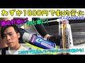 【驚愕】V70に1本1800円で買えるWAKOSのエンジン洗浄剤 eクリーンPLUSぶっこんだ結果!