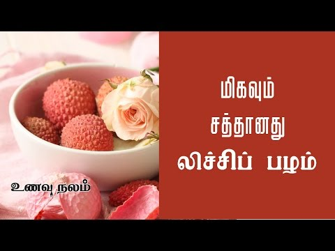 When and how to use Lychee Fruits for Health Benefits