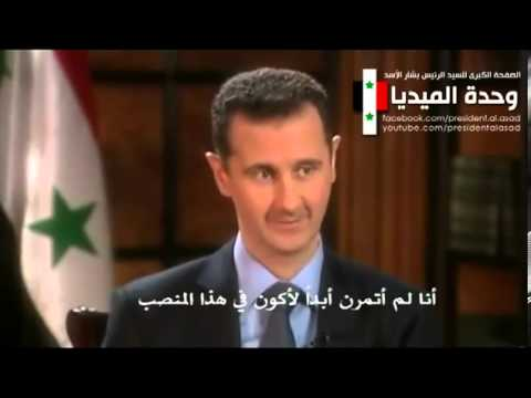 Bashar Assad - President Bashar Al-Assad FULL interview with Barbara Walters from ABC News (07-12-2011)