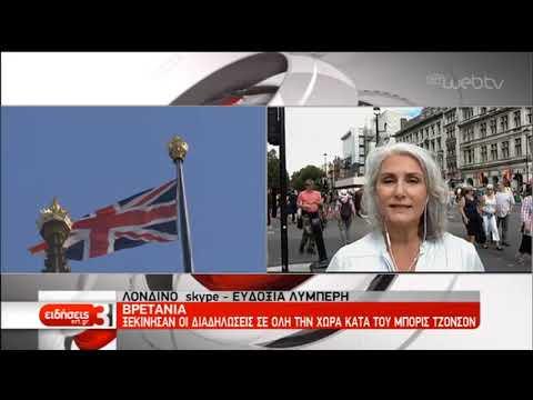 Βρετανία: Διαδηλώσεις κατά της αναστολής λειτουργίας του κοινοβουλίου | 31/08/2019 | ΕΡΤ