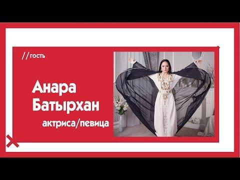 Анара Батырхан о деградации женщин, уяте, Instagram-зависимости  The Эфир