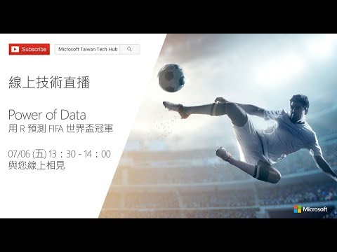 【週五技術直播】Power Of Data - 機器學習用 R 預測 FIFA 世界盃