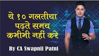 Video Avoid these 10 Mistakes to score high in exam MP3, 3GP, MP4, WEBM, AVI, FLV Desember 2018