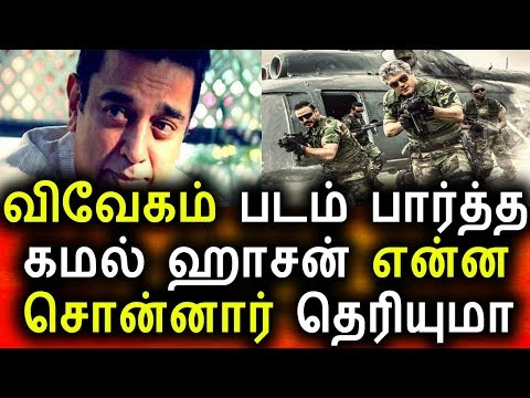 விவேகம் படம் பற்றி கமல் என்ன சொன்னார் தெரியுமா|Vivegam Movie Review|KollyWood News|Tamil CInema News