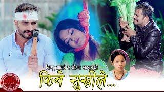Kine Sukhile - Mohan Khadka & Bishnu Majhi