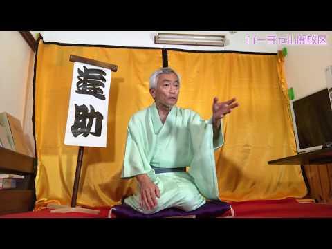 神奈川「バーチャル開放区」 落語「ばあちゃん、介抱する?」(字幕付)の画像