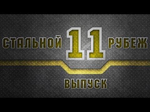 WoT - Стальной рубеж №11 Новости и тактики. via MMORPG.su
