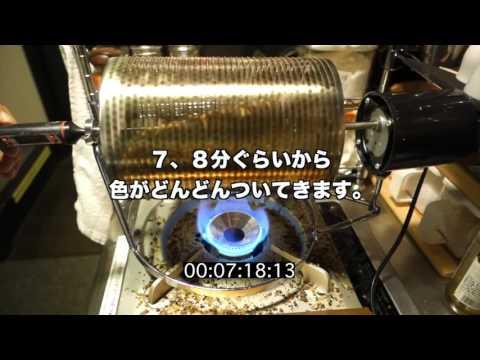 格安 小型 コーヒーロースター 焙煎機 テスト マンデリン