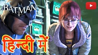 Batman Arkham Origins - Entering The GCPD Service Tower - Server Room