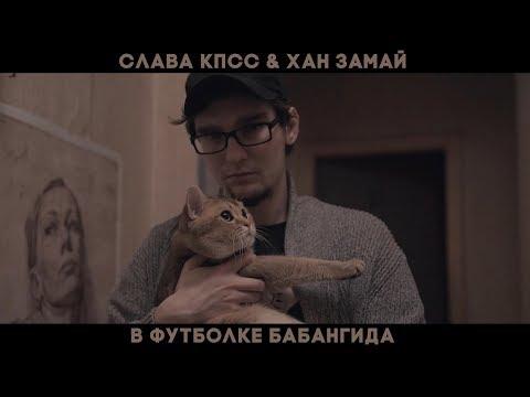 СЛАВА КПСС & ЗАМАЙ – В ФУТБОЛКЕ БАБАНГИДА