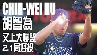 胡智為Chih-Wei Hu臨危受命中繼登板好投無安打3K 差點就拿到勝投...... MLB 2017 2017/05/30 TB 5 @ TEX 9 2.1 IP 0H 0R 0ER...