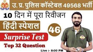 Class 46 || UPP CONSTABLE|49568 पद I हिंदी स्पेशल  By Vivek Sir | अलंकार एवं रस