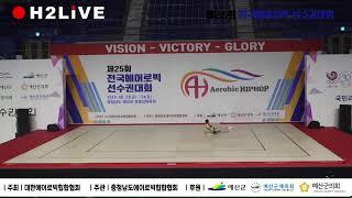 (2019) 제25회 전국에어로빅 선수권대회 1일차 - 개인전