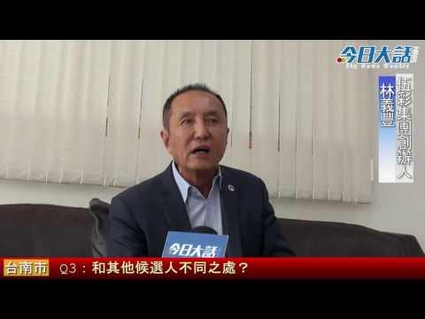 行經128個國家⋯經商50年⋯林義豐怎樣看待台南?