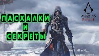 Assassin's Creed Rogue пасхалки (Всадник без головы, Assassin's Creed Rising Phoenix, easter eggs ) http://youtu.be/yLxRKKmMO_o*ПЕРЕЗАЛИВ*Моя партнерская программаVSP Group. Подключайся! https://youpartnerwsp.com/ru/join?66538