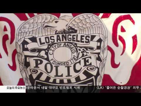 경찰 '드론 사용' 찬반 논란 1.19.17 KBS America News
