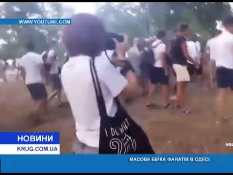 Массовая драка фанатов в Одессе онлайн видео