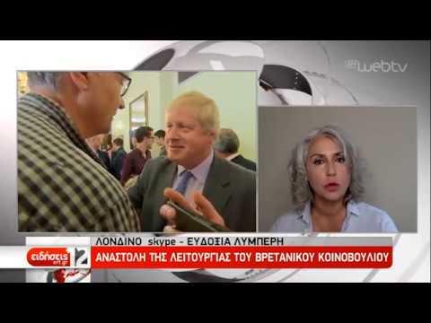 Αναστολή λειτουργίας του Βρετανικού κοινοβουλίου | 28/08/2019 | ΕΡΤ