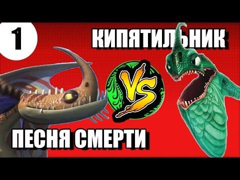 СНЕЖНЫЙ ПРИЗРАК VS ПЕПЛОХВОСТ. Выбираем самого сильного дракона.