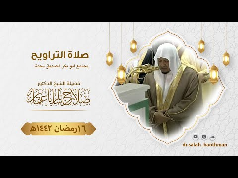 16 رمضان | صلاة التراويح | الشيخ د. صلاح باعثمان