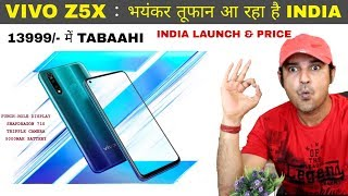 VIVO Z5X India Launch Confirmed price,first look - Cheapest Punch hole Display