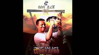 Teddy Afro - Beseba Dereja (በሰባ ደረጃ)