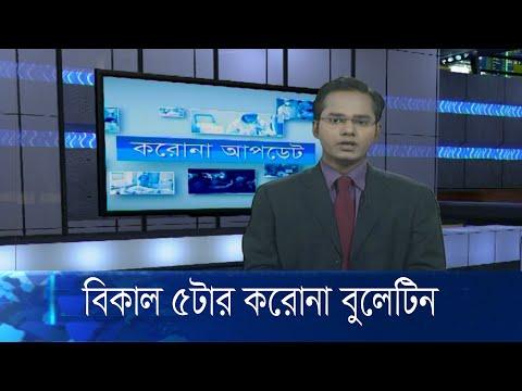 05 pm orona Bulletin || করোনা বুলেটিন || 03 June 2020 || ETV News