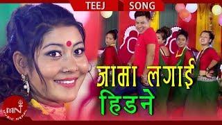 Jama Lagai Hidne - Kamal Sushant KC & Bimala Shrestha