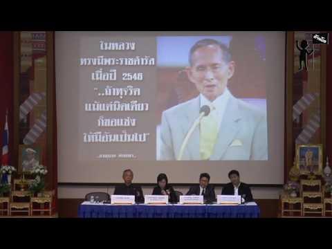 โครงการสัมมนาเชิงวิชาการ ขับเคลื่อนยุทธศาสตร์ชาติ คอร์รัปชั่น...หายนะประเทศไทย PART4