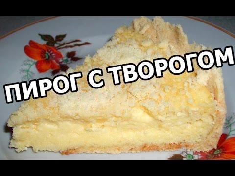 Рецепт творожного торта простой рецепт