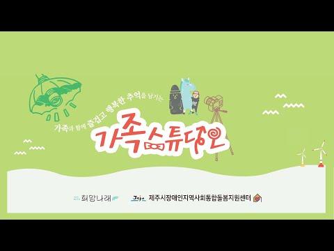 [지역사회 통합돌봄]2020 가족스튜디오 온라인 영상 전시