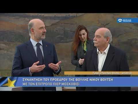 Συνάντηση του Προέδρου της Βουλής κ.Ν.Βούτση με τον Επίτροπο της Ε.Ε κ.Μοσκοβισί(28/02/2019)