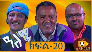 ዓለሜ 20 - Aleme- New Ethiopian Sitcom Part - 20 2019