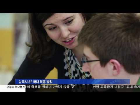 공립 고등학교 AP 수업 확대 1.18.17 KBS America News